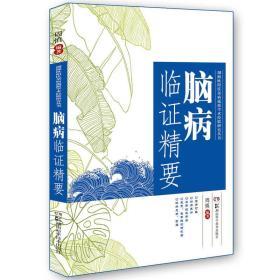 湖湘欧阳氏杂病流派传承丛书:脑病临证精要9787535791290(3241)