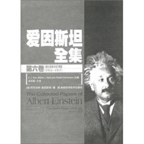 爱因斯坦全集(第6卷)(柏林时期1914-1917)