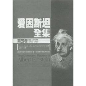 爱因斯坦全集:第五卷.瑞士时期(1902-1914)1I18a