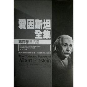 爱因斯坦全集(第四卷)