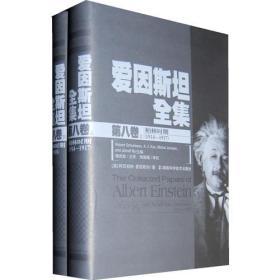 爱因斯坦全集 第八卷 上/下 柏林时期1914-1918