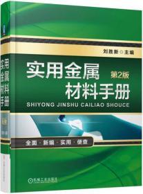 实用金属材料手册(第2版)