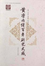 黄帝内经百年研究大成
