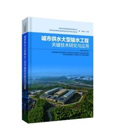 城市供水大型输水工程关键技术研究与应用