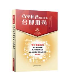 药学科普知识读本·合理用药(2019农家总署推荐书目)