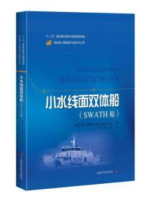 小水线面双体船(SWATH船)
