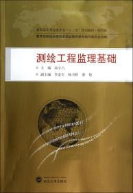 【二手包邮】测绘工程监理基础 高小六 武汉大学出版社