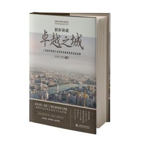 创新铸就卓越之城--上海城市建设与可持续发展成果背后的故事