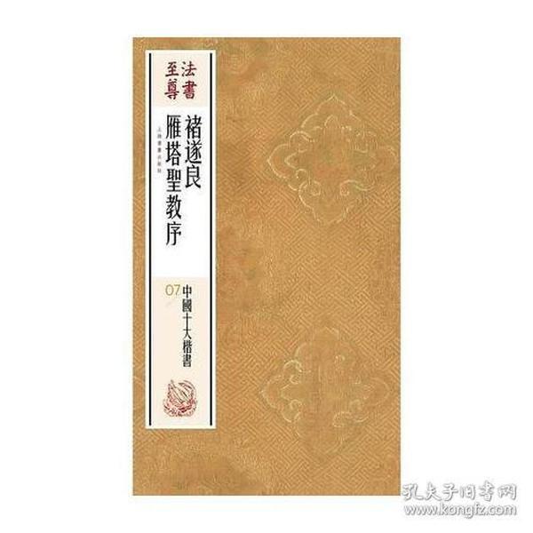法书至尊·中国十大楷书---褚遂良雁塔圣教序