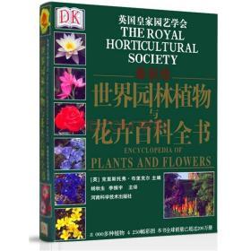 DK 世界园林植物与花卉百科全书——正版大部包邮