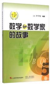 数学和数学家的故事(第5册)