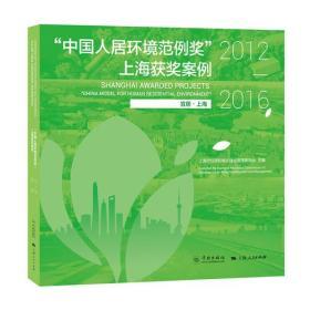 """""""中国人居环境范例奖""""上海获奖案例  2012-2016"""