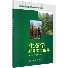 秦岭生物学野外综合实习基地指导丛书:生态学野外实习指导
