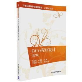 C/C++程序设计(第2版)