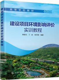 建设项目环境影响评价实训教程