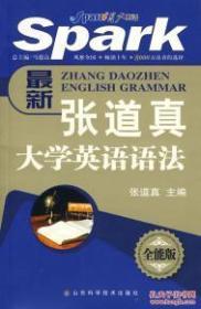 星火英语  张道真大学英语语法  山东科学技术出版社 9787533150259