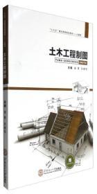 土木工程制图