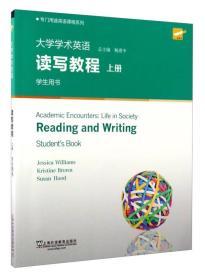 专门用途英语课程系列:大学学术英语读写教程(上册 学生用书 第2版)9787544645812