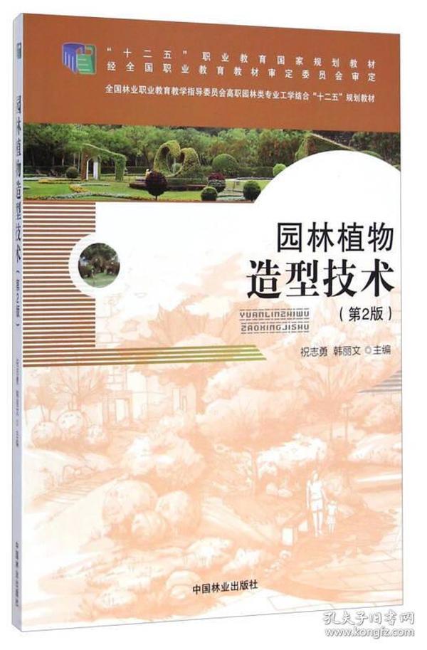 园林植物造型技术(第2版)