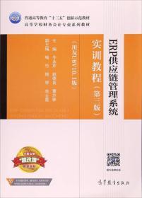 ERP供应链管理系统实训教程(第3版