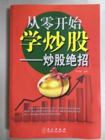 从零开始学炒股:炒股绝招 于长勇二手 外文出版社 9787119083018