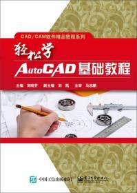轻松学AutoCAD基础教程