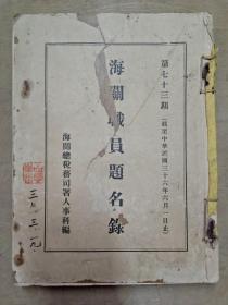 民国海关文献:《海关职员题名录》(第七十三期) 截至民国36年