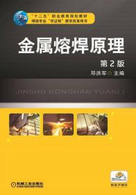 金属熔焊原理 第2版 邓洪军 机械工业出版社