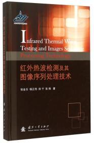 红外热波检测及其图像序列处理技术