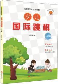正版图书 100格国际跳棋教材:少儿国际跳棋·入门篇