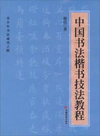 青少年书法成功之路:中国书法楷书技法教程