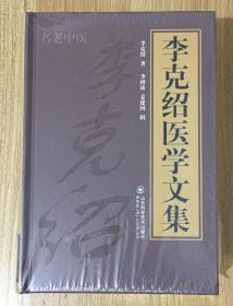 李克绍医学文集 9787533142483