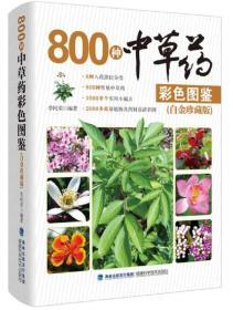 送书签cs-9787533551124-800种中草药彩色图鉴(白金珍藏版)