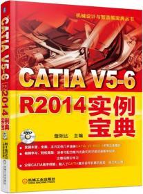 CATIA V5-6 R2014实例宝典
