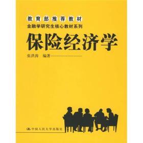 教育部推荐教材·金融学研究生核心教材系列:保险经济学