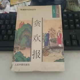 明清佳作足本丛刊 第一辑:贪欢报【足本、一版一印】