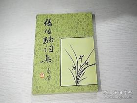张伯驹词集【85年1版1印】