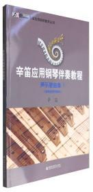 辛笛应用钢琴教学丛书:辛笛应用钢琴伴奏教程 声乐歌曲集1(简易钢琴伴奏版)