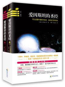 爱因斯坦的圣经-可以反复吟诵的宇宙史.自然史与科学史-(全两册)/全新塑封