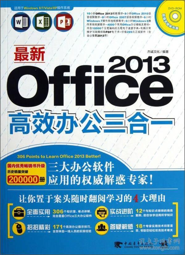 正版送书签wh-9787515317304-最新Office 2013高效办公三合一