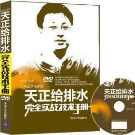 天正给排水完全实战技术手册 陈志民 清华大学出版社 9787302409540
