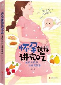 怀孕就得讲究吃:长胎不长肉,母婴都健康