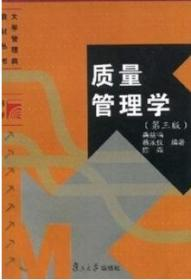 质量管理学 第三版 龚益鸣 9787309057898