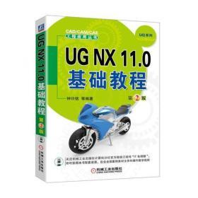 UG NX 11.0基础教程   第2版