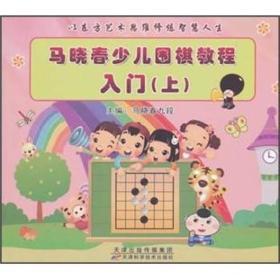 新书--马晓春少儿围棋教程入门(上下册)