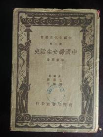 民国版   中国妇女生活史   一册全  中国文化史丛书   布面精装道林纸本  陈东原著  带护封