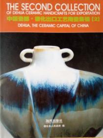 中国瓷都德化出口工艺陶瓷集锦    2
