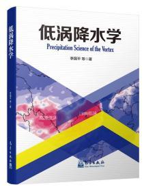 低涡降水学 李国平 气象出版社 9787502964672