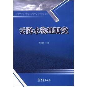 云降水物理研究 介绍了著者有关中国云降水物理过程宏观、微观特征的研究成果。内容涉及:层状云宏微观结构;层状云和对流云降水的滴谱特征;观测和模拟的积层混合云形成过程;冰雹微物理结构、谱特征及生长条件;强对流降水宏微观结构;雷电发生频次及起电机理。这些内容有利于读者系统、深入地认识中国云降水物理过程及相应物理机制,为中国人工防雹和人工增雨等提供了科学基础。 《云降水物理研究》适用于大气物理学、