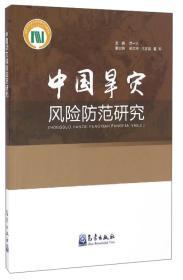 中国旱灾风险防范研究